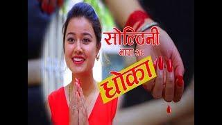 Dhokha | Soltini EP - 28 | Comedy Nepali Short Movie 2018 | Riyasha | Colleges Nepal