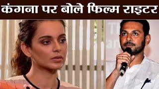 Kangana Ranaut के बारे में क्या बोल गए राइटर Apurva Asrani | वनइंडिया हिंदी