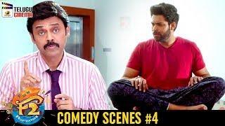 F2 Movie Comedy Scenes #4 | Venkatesh | Varun Tej | Tamanna | Mehreen | Dil Raju | Telugu Cinema
