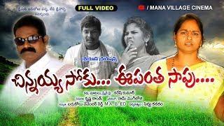 చిన్నయ్య సోకు ఈపంత సాపు | Best Telugu Village Comedy Short Film| Mana Village Cinema