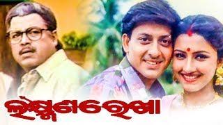 ODIA FULL FILM - ଲକ୍ଷ୍ମଣ ରେଖା Laxman Rekha | Sidhanta, Rachana, Bijoy, Uttam, Mihir & Aparajita