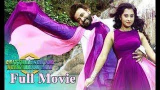 Bangla Full Movie 2018 Chittagainga Powa Noakhailla Maiya Full Hd