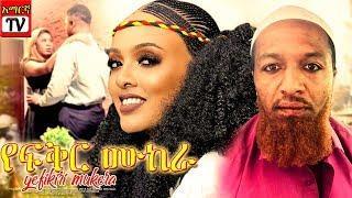 የፍቅር ሙከራ - Ethiopian movie 2018 latest full film Amharic film yematbela wef
