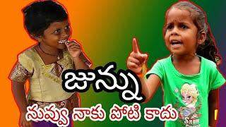 Junnu Nuvvu Naku Poti Kadu Telugu Comedy Shortfilm Creative Thinks Junnu Top Comedy Maa Village Show