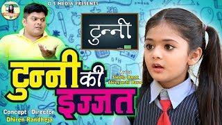 TUNNY KI IJJAT | New Hindi Comedy Video 2019 | #tunny