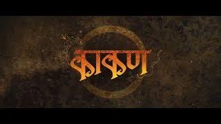 kaakan : Full Marathi Movie 2015 | Jitendra Joshi, Urmila Kanetkar | HD