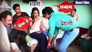 Comedy Film | शादी के लिए लड़की लड़का देखने आई गाँव तो क्या हुआ देखिये | देहाती लड़का weds शहरी लड़की