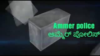 Ammer police tulu comedy