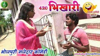 || COMEDY VIDEO || 420 भिखारी , भोजपुरी मजेदार कॉमेडी वीडियो , JMMB Films