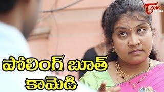 Polling Booth Comedy | Telugu Short Film | Directed by P Gopal Reddy | TeluguOneTV