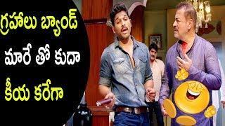 Allu Arjun Recent Very Funny Comedy Scene | Telugu Comedy Scene | Express Comedy Club
