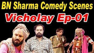 Episode 1 |  Vicholay Comedy | BN Sharma Comedy Scenes | Punjabi Funny Movie