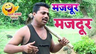 || COMEDY VIDEO || मजबूर मजदूर || Bhojpuri Short Filme |MR Bhojpuriya