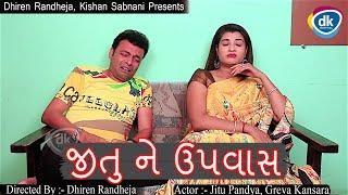 Jitu Ne Upvas | Gujarati Latest Comedy Video | Jokes Tamara Style Aamari