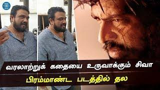 Thala Ajith & Siva Combination 5th Time | Historical Story | South India Biggest Movie