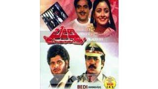 Bedi-ಬೇಡಿ(1987-೧೯೮೭)Kannada Action full Movie||Ambrish,Tiger Prabhakar,Bhavya