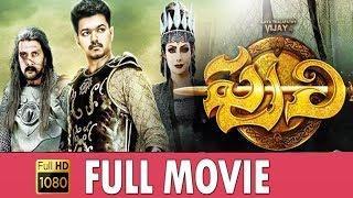 Vijay Telugu Fantasy Action Adventure Film (2015) | Sridevi | Shruti Haasan | Prabhu || TMR