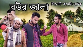 সিলেটি কমেডি নাটক: বউর জালা | Sylheti natok/short film/comedy | Bour Jala | Sylheti Bhai Azad 2018