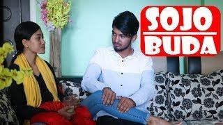 Sojo Buda |Modern Love| Nepali Comedy Short Film|SNS Entertainment