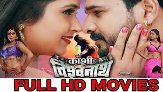 Kashi Vishwanath |#Full HD Movie | #Ritesh Pandey #Kajal Ragwani | Superhit Bhojpuri Movie2019