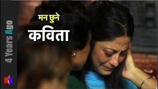 Historical : Shweta Khadka heart breaking poem on Shree Krishna Shrestha 45 days Remembrance