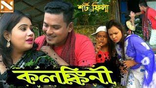 Kalankini | কলঙ্কিনী | Short film | শর্ট ফিল্ম | new short film | 2018