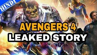 Avengers 4 Leaked Story | Iron Man fight Thanos with Captain Marvel and Thor | Explained in Hindi