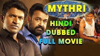 Mythri - Hindi Dubbed Full Movie   Puneeth Rajkumar, Mohan Lal, Athul Kulkarni
