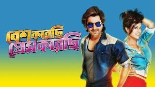 Besh Korechi Prem Korechi (Full Movie) | Jeet, Koel Mallick | Raja Chanda | V4H Music