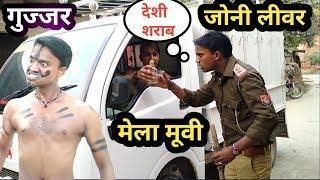Gujjar dailouge Mela movie / johny lever dailouge Mela movie comedy????????