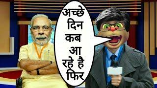 मोदी जी & tom - interview | modi ji comedy | talking tom modi funny video