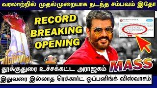 Viswasam Historical Record Breaking Opening in Theaters | Viswasam mass Celebration | Ajith
