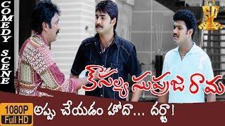 Kousalya Supraja Rama Telugu Movie Comedy HD |Telugu comedy |#Srikanth |#Charmi |#SureshProduction