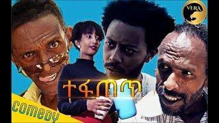 Fqadu (Fqie) - Tefatet/ተፋጠጥ  - New Eritrean Comedy 2019