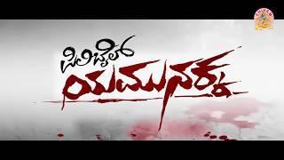 Pilibail Yamunakka Full Movie| Naveen D Padil| Aravind Bolar| Bhojaraj Vamanjoor.