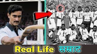 गोल्ड फिल्म का सम्राट असल ज़िन्दगी में कौन हैं । Who is Real Life Samrat in Gold Movie Kunal Kapoor
