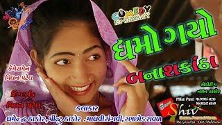 ધમો ગયો બનાસકોઠા\DHAMO GAYO BANASKOTHA\Shiv Films Gozariya NEW COMEDY .MILAN PATEL
