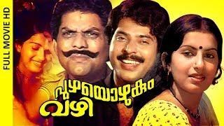 Malayalam Super Hit Movie | Puzhayozhukum Vazhi | Family Comedy Full Movie | Ft.Mammootty, Ambika