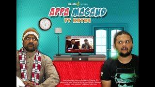 Appa Magand -TV Kathe | Kannada Comedy | Kannada short Movie | Kannada comedy Sketch