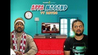 Appa Magand -TV Kathe | Kannada Comedy | Kannada short Movie | Kannada comedy Sketch