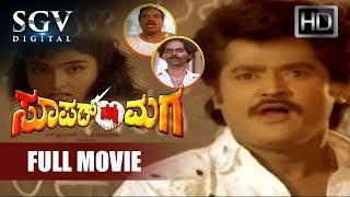 Super Nanna Maga - Kannada Full Movie | Comedy Movies | Jaggesh, Swathi Ganguli