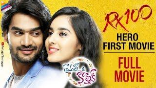 RX 100 Hero Karthikeya First Movie | Prematho Mee Karthik Latest Telugu Full Movie |Telugu FilmNagar
