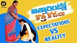 Attarintlo Kotha Kodalu - Expectations vs Reality | Naina Talkies Web Series | Latest Comedy Videos
