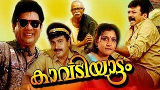 Kavadiyattam Malayalam Full Movie # Malayalam Comedy Movies # Jagathy Sreekumar # Jayaram # Siddique