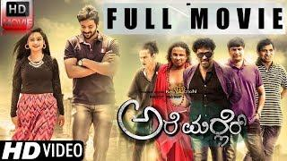 ARE MARLER TULU FULL MOVIE