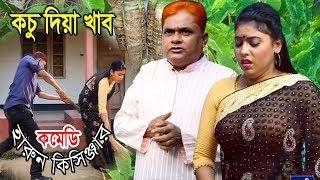 কচু দিয়া খাব | হারুন কিসিঞ্জার | Harun Kisinger | Comedy | Bangla Natok | Short Film | 2018