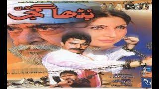 Budha Gujjar Shan Saima Full Pakistani Movie