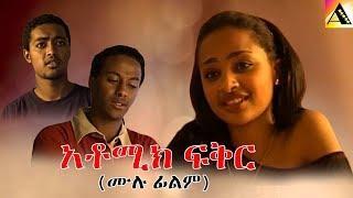 አቶሚክ ፍቅር (ሙሉ ፊልም) : Ethiopian Drama /አዲስ የአማርኛ ፊልም/ YouTube Film 2018. (Tamra)