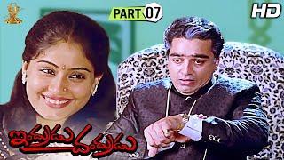 Indrudu Chandrudu Full HD Movie Part 7/12 | Kamal Hassan | Vijayashanti | Suresh Productions