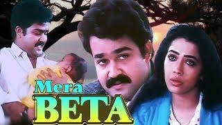 Mohanlal   Latest Hindi Dubbed Movie   Mera Beta   New Released Full Hindi Dubbed Movie   2018